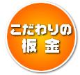 大阪市西区 車検 板金/こだわりの板金