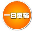 大阪市西区 車検 板金/一日車検