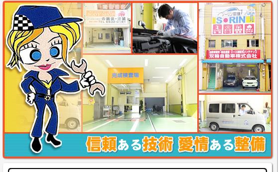 大阪市西区 車検 板金 双輪自動車株式会社/HOME