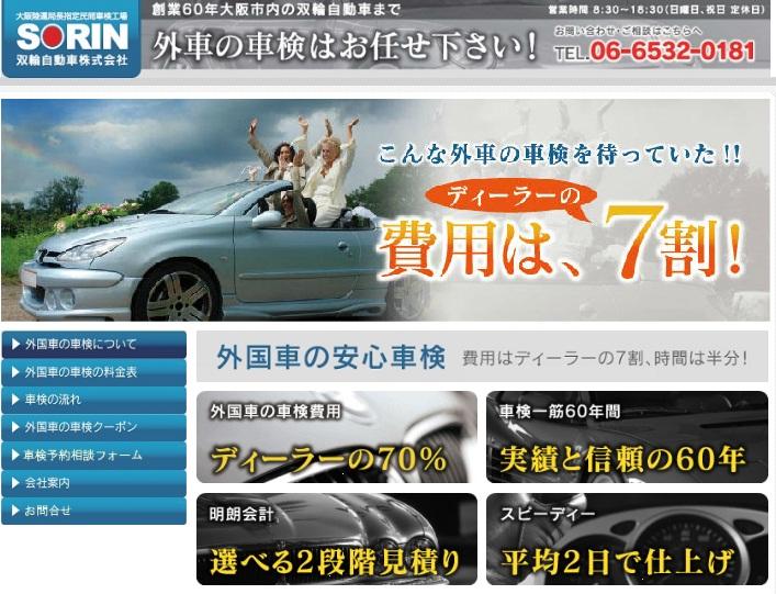 外車,輸入車,外国車,車検,大阪,大阪市,西区,双輪自動車,格安,安い