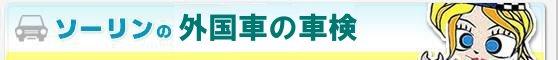 大阪市西区 車検 板金 双輪自動車株式会社/外車の車検について