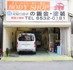 大阪市西区 車検 板金/キズ・ヘコミ直しならお任せ下さい
