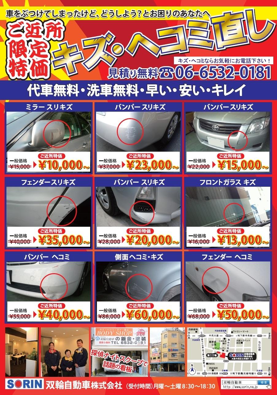 大阪市西区 車検 板金・塗装/キズ・ヘコミ直しならお任せ下さい