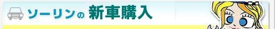 大阪市西区 車検 板金 車販 双輪自動車株式会社/新車購入について