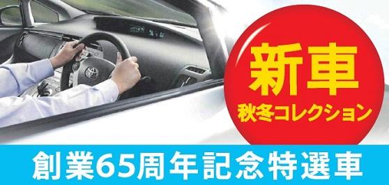 大阪市西区 車検 板金 車販/双輪自動車の特選車
