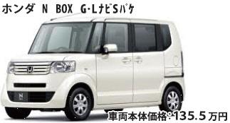 大阪市西区 車検 板金/特選車 ホンダ N BOX (G・LナビSパケ)