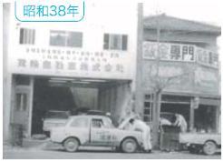 大阪市西区 車検 板金/創業66年の歴史と沿革/昭和34年