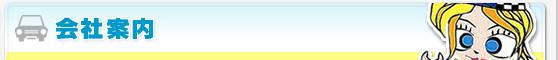 大阪市西区 車検 板金 双輪自動車株式会社/会社案内/創業70年の歴史と沿革