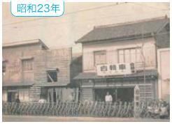 大阪市西区 車検 板金/創業70年の歴史と沿革/昭和28年