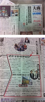 大商ニュース 車検・板金(鈑金)塗装など自動車整備を行う大阪市西区の自動車整備工場
