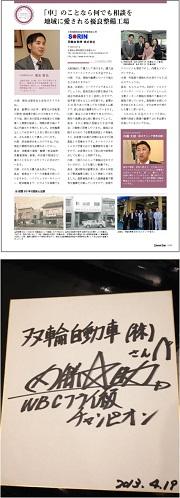 企業情報誌の車検・板金(鈑金)塗装など自動車整備を行う大阪市西区の自動車整備工場