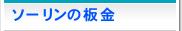 板金について/大阪市西区 車検 板金 双輪自動車株式会社
