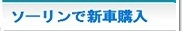 新車購入/大阪市西区 車検 板金 双輪自動車株式会社
