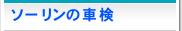 車検について/大阪市西区 車検 板金 双輪自動車株式会社